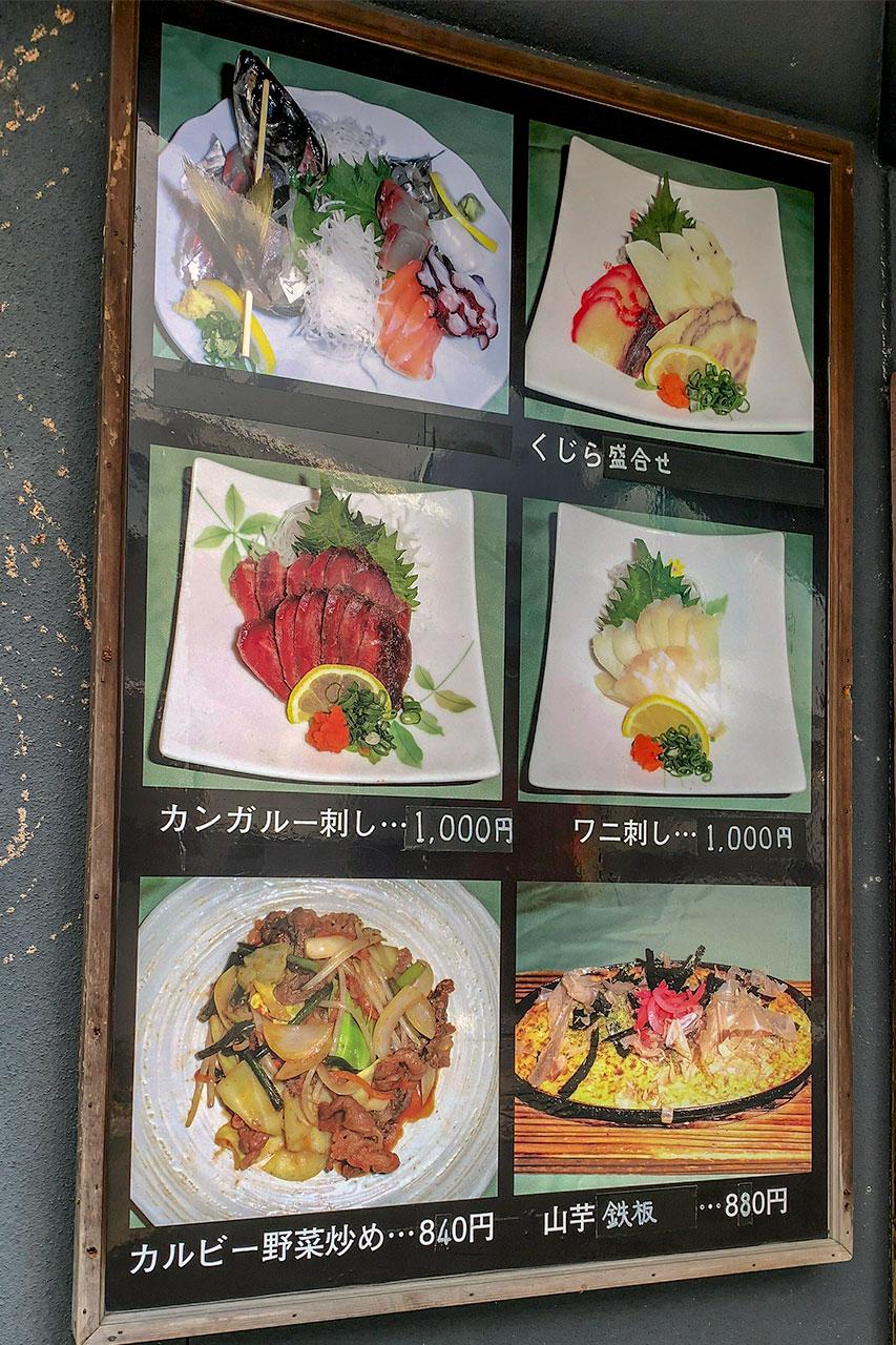 変わった料理
