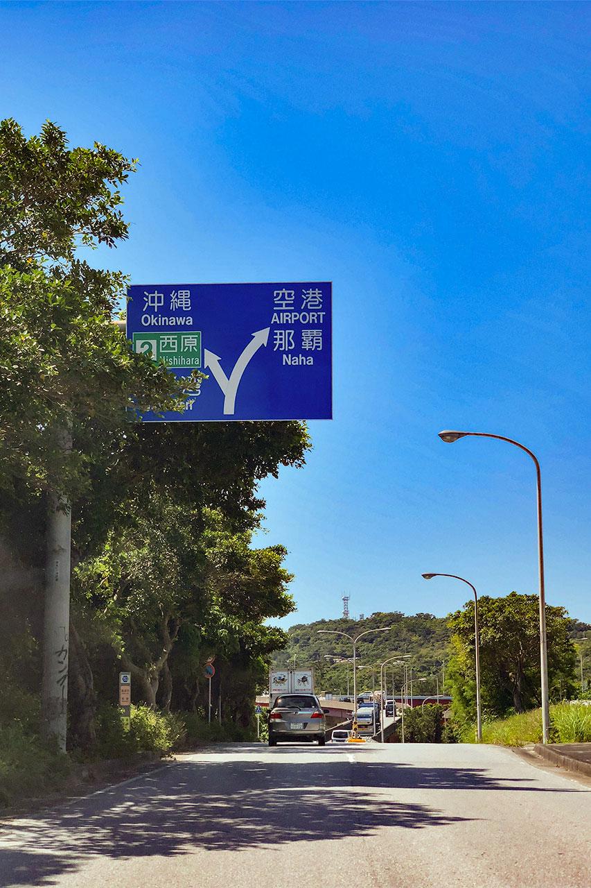 沖縄県西原町 国道330号線