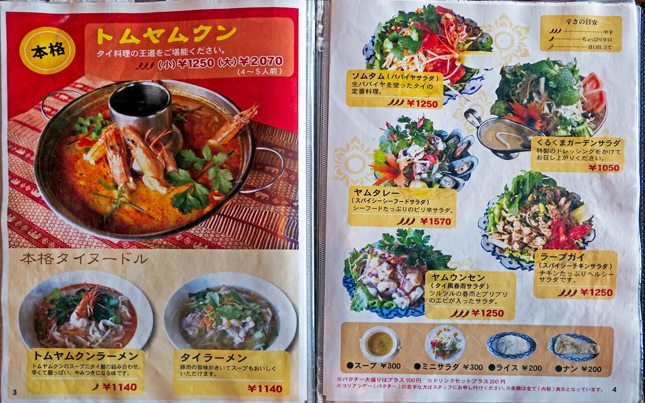 メニュー タイ料理