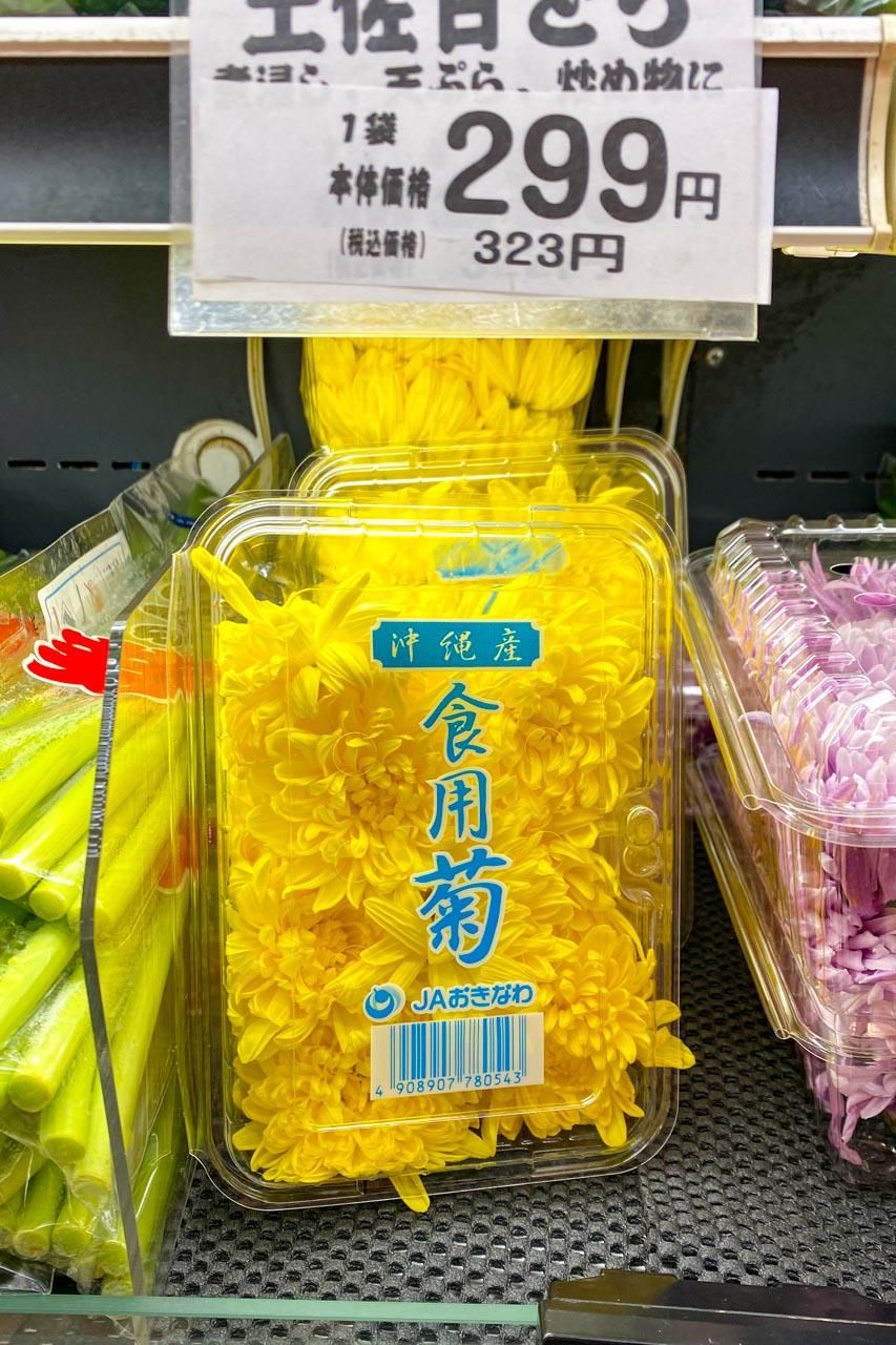 沖縄産 食用菊