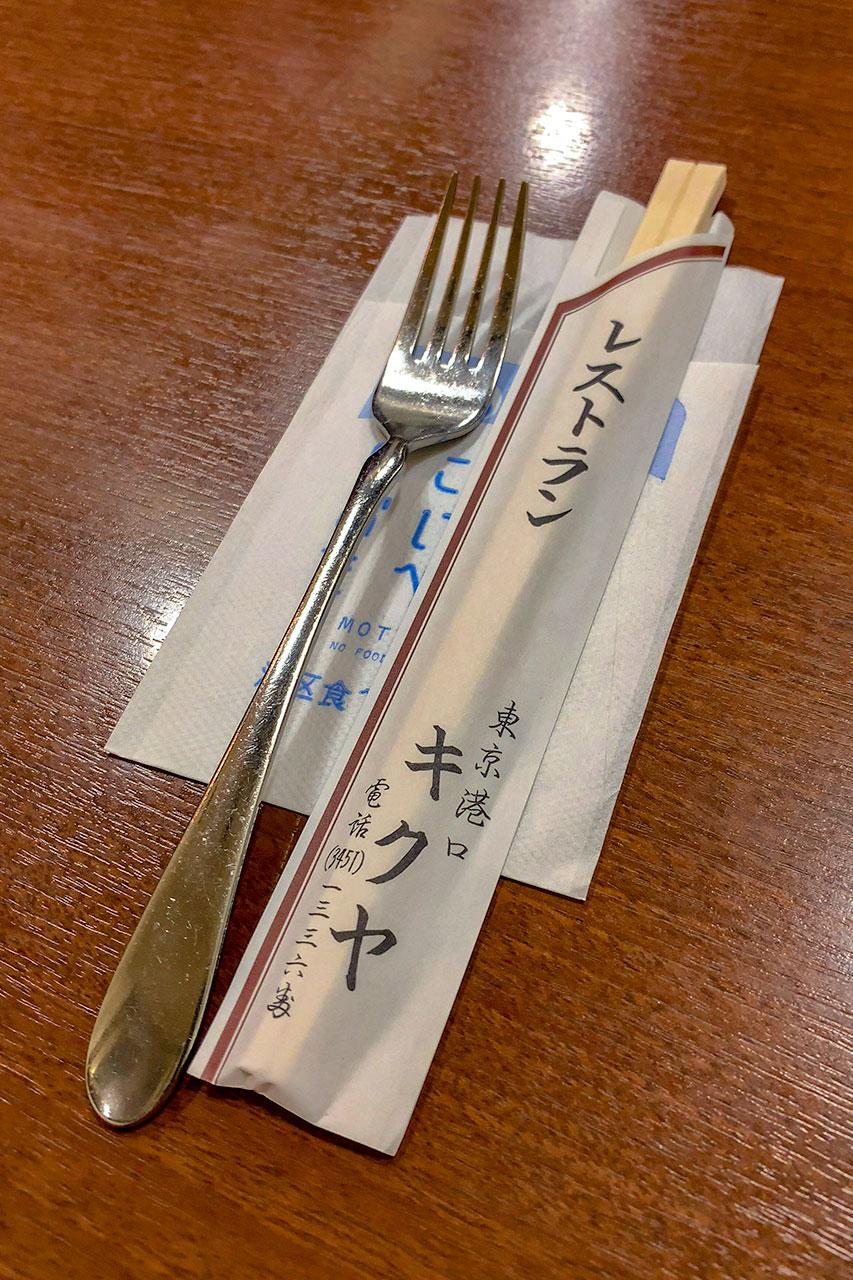 キクヤレストラン