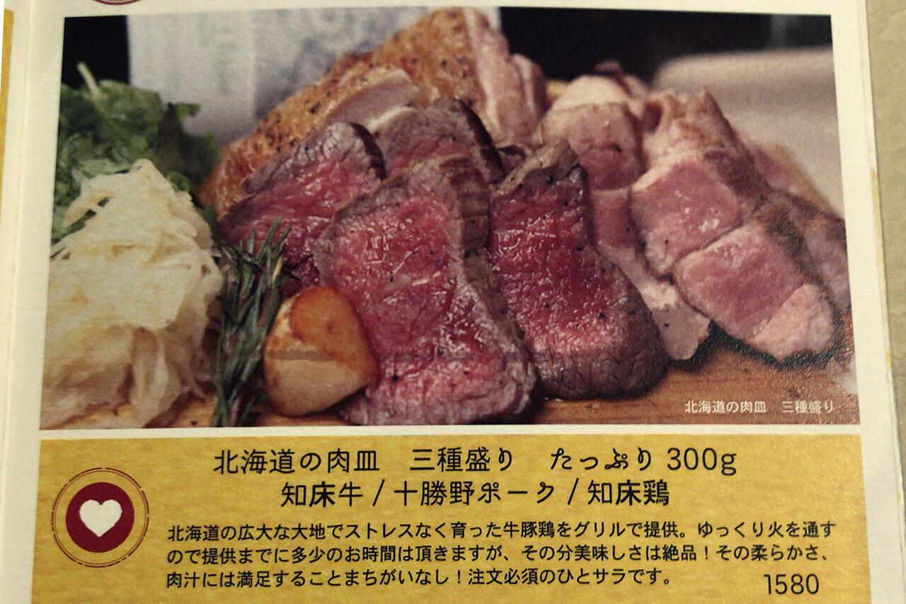 北海道の肉皿、三種盛り(メニュー)