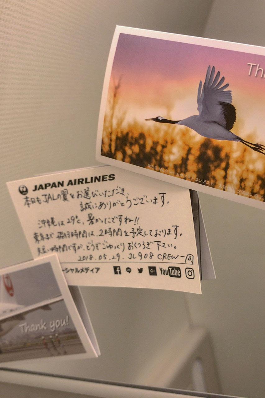 JAL 機内トイレ メッセージカード