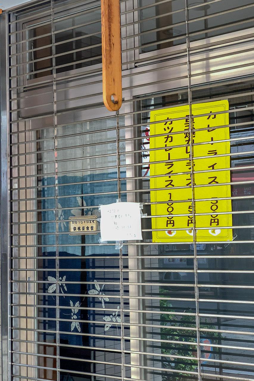 浜松町食堂
