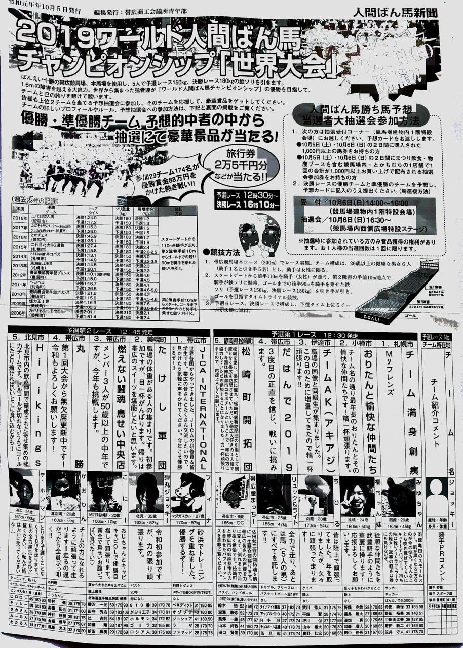 十勝ばん馬まつり 開会式 競馬新聞