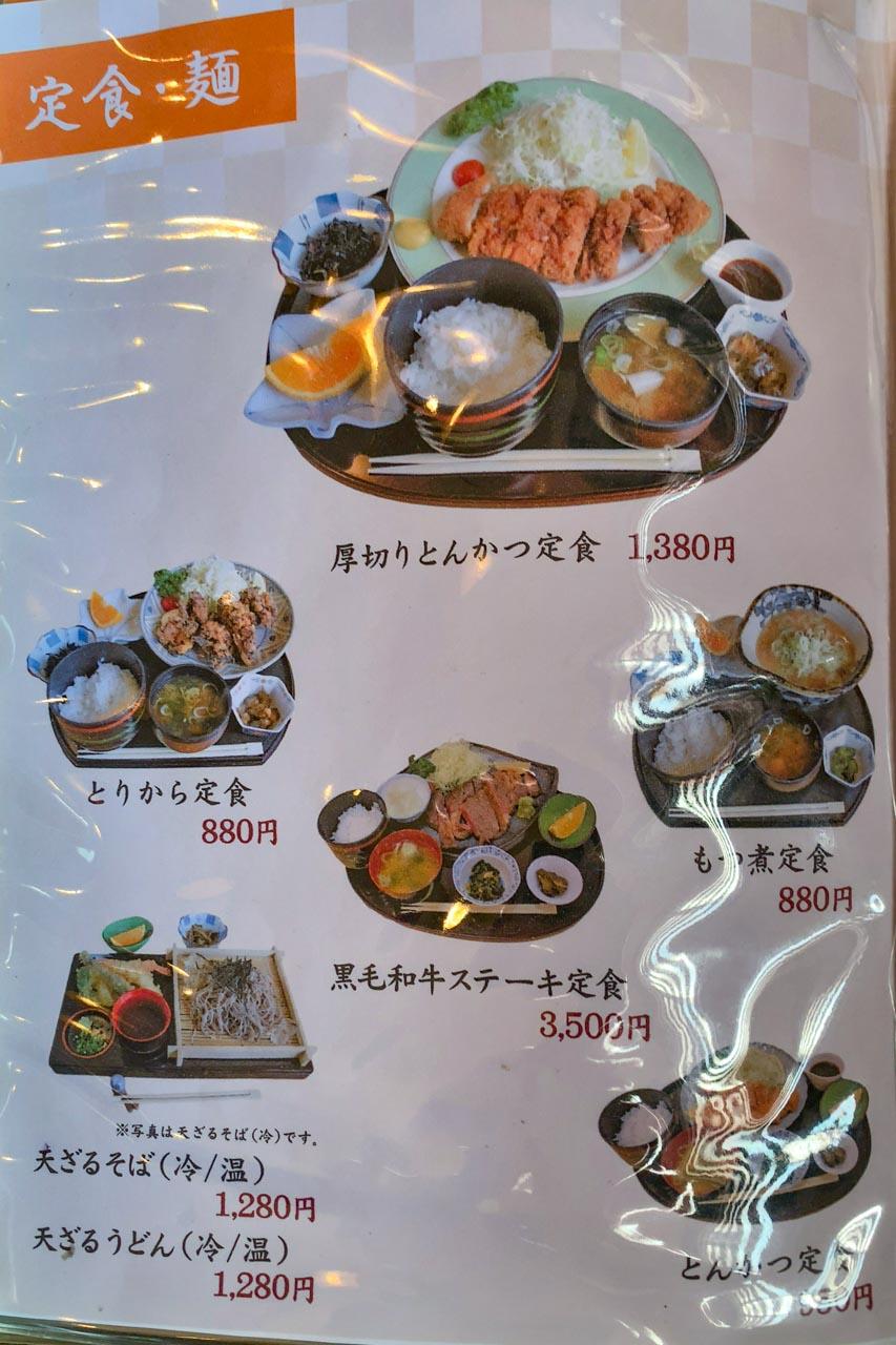 メニュー定食・麺
