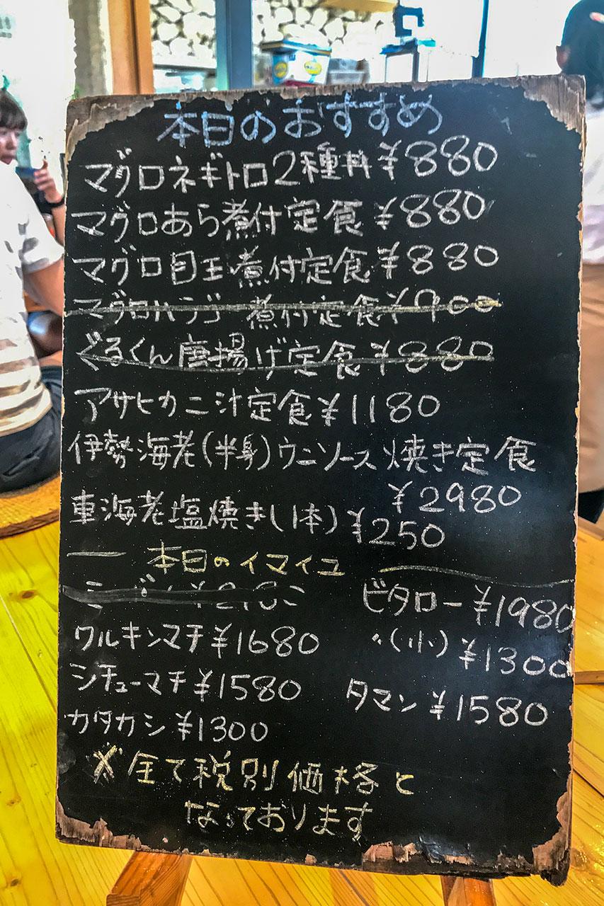 糸満漁民食堂メニュー