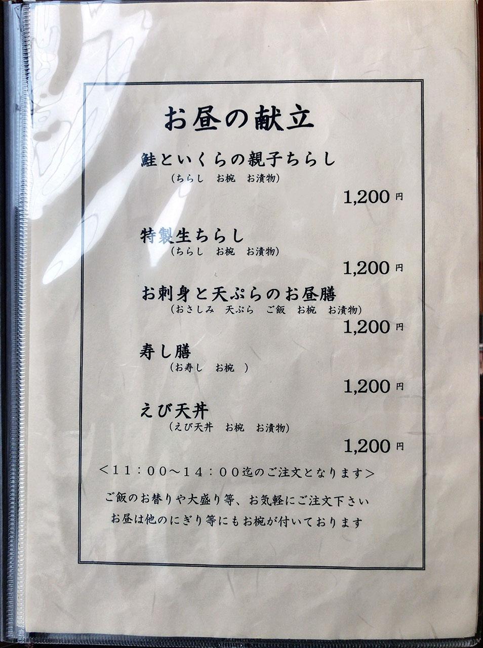 鮨の東龍 メニュー