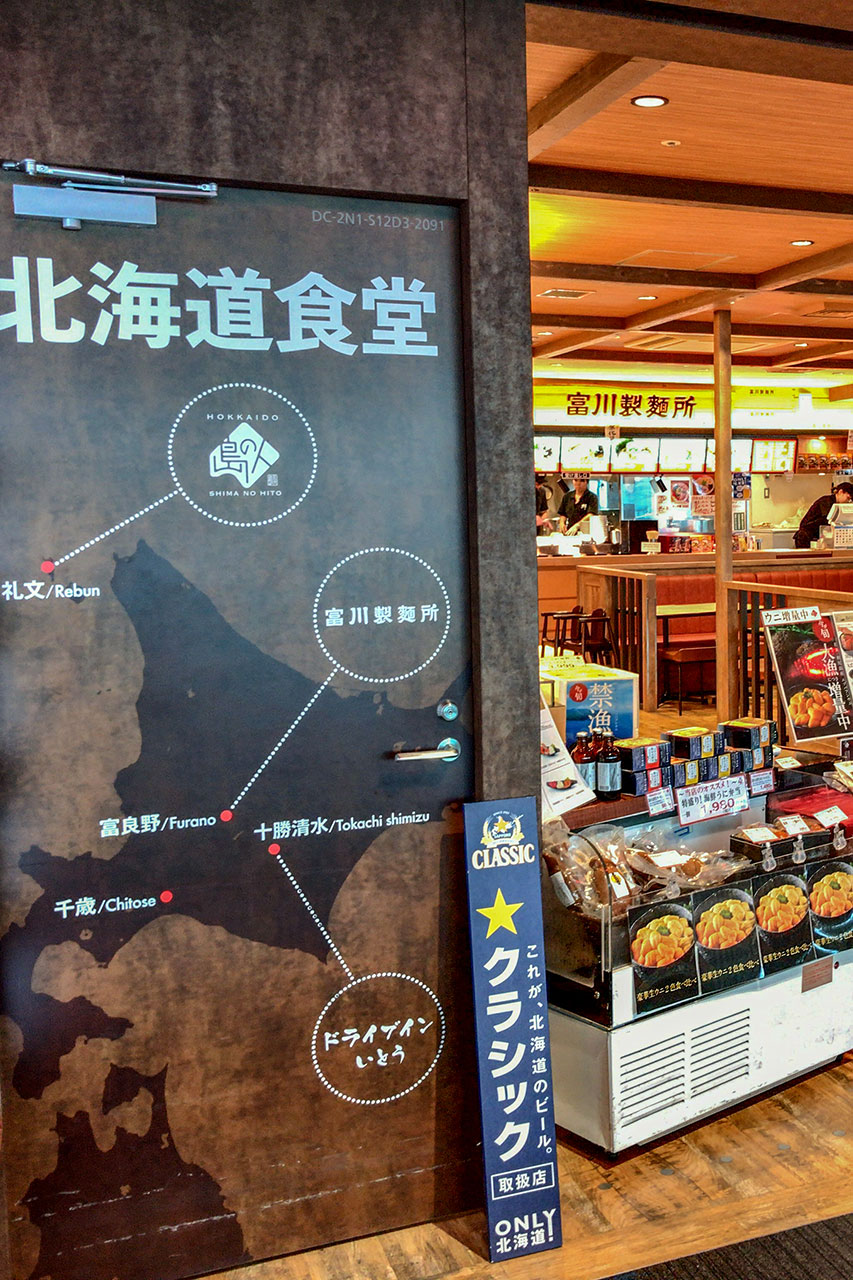 新千歳空港北海道食堂