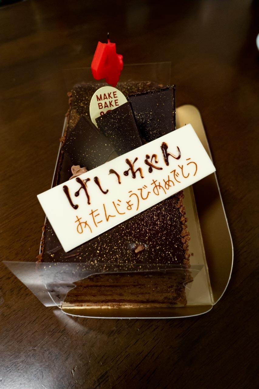 けいたまバースデーケーキ