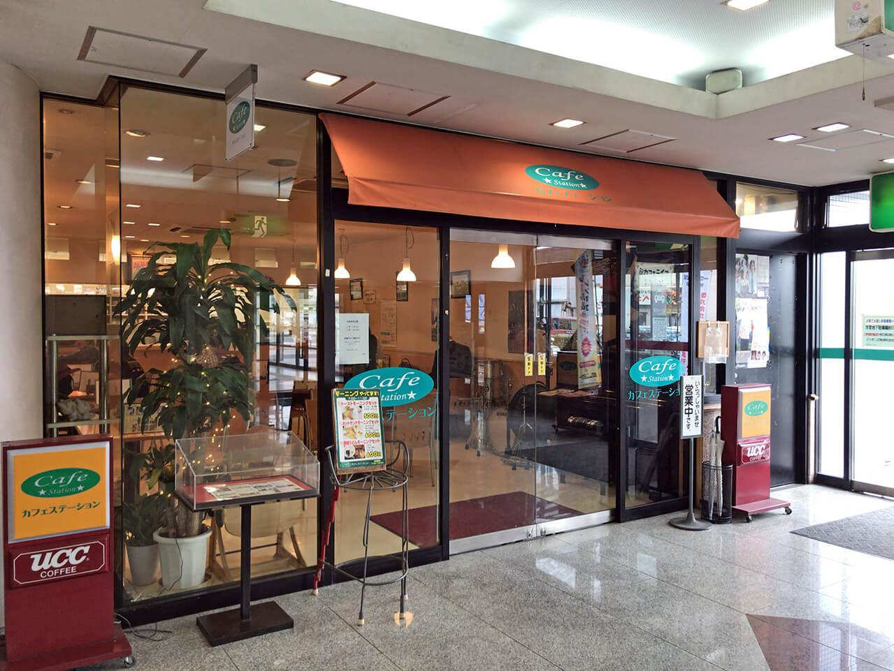 丸亀カフェステーション