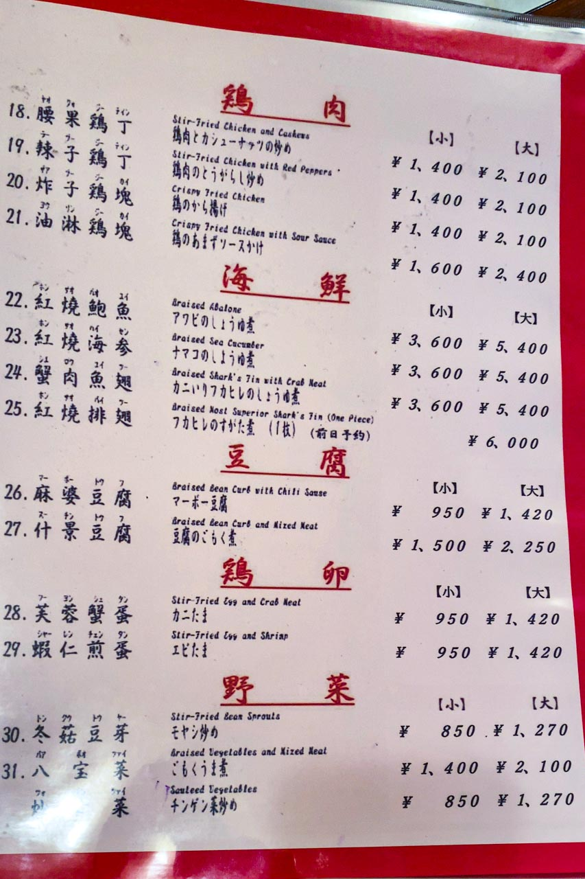 メニュー 海鮮・豆腐