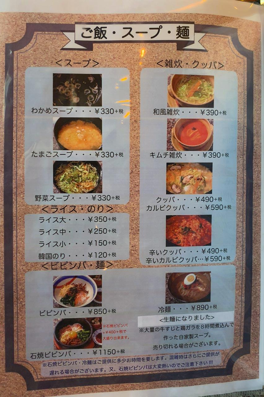 ご飯・スープ・麺メニュー
