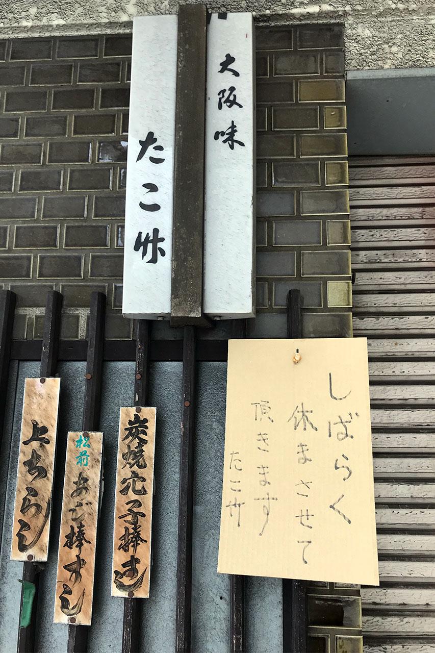 松屋町 たこ竹 休業の貼り紙