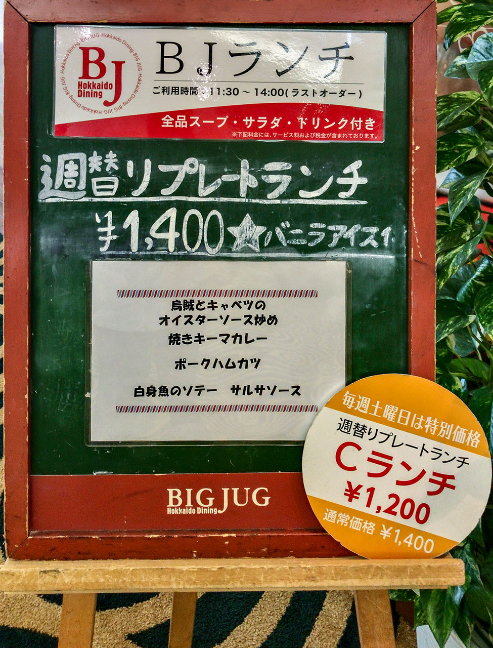 BJランチ