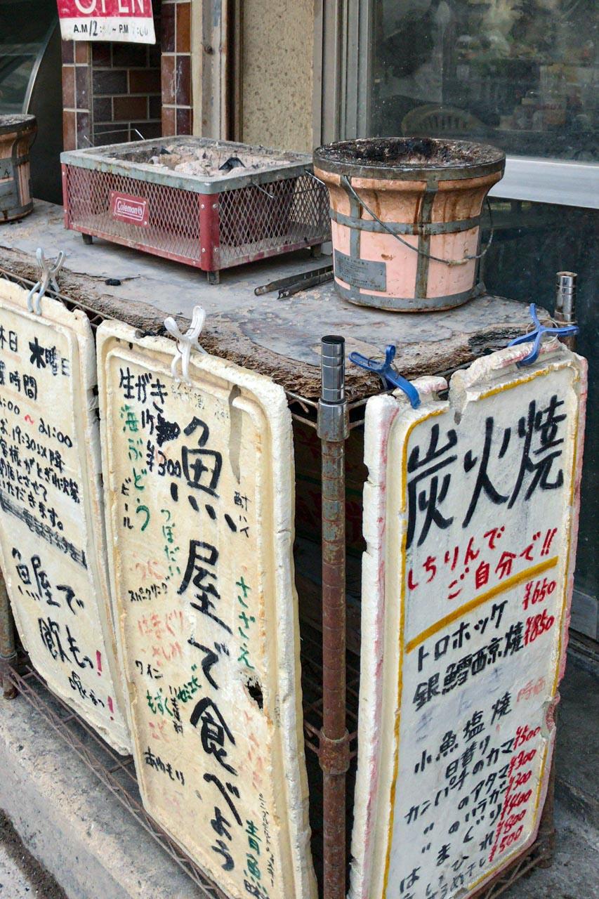 節子鮮魚店