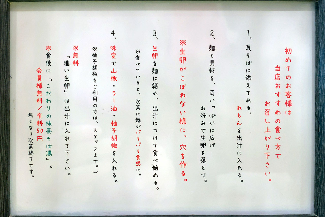 瓦そば専門店 瓦(ぐらむ)