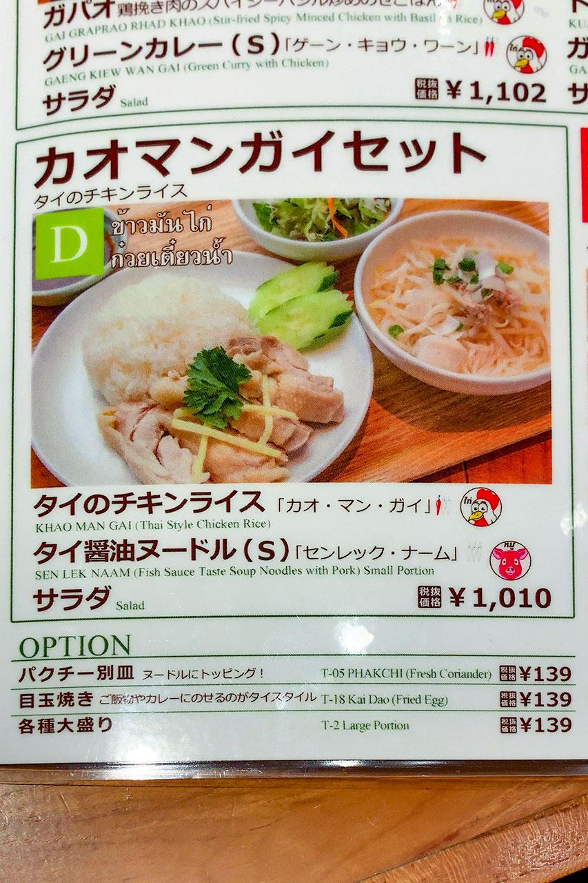 タイ料理 サイアム セラドン東京 メニュー