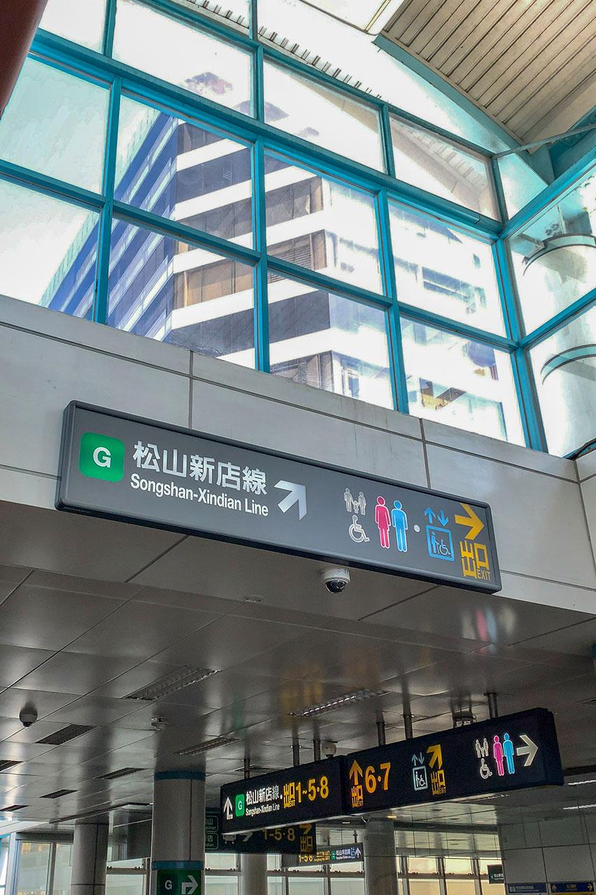 松江南京駅