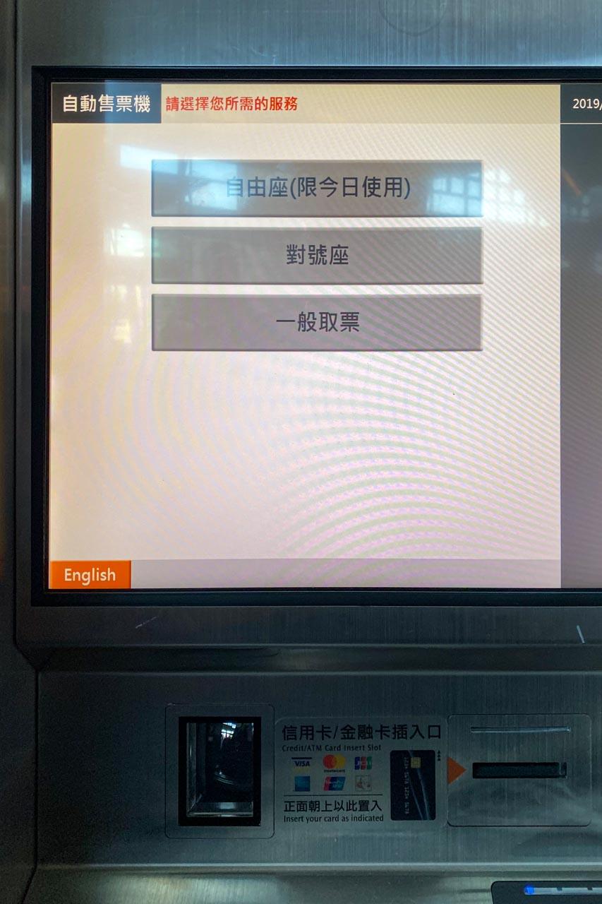 高鐵券売機画面