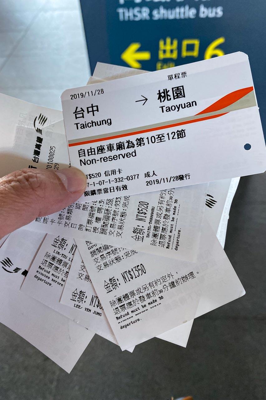 高鐵チケット