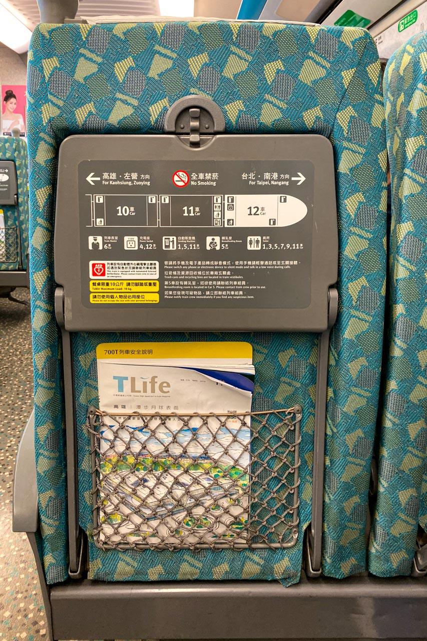 台湾新幹線 座席