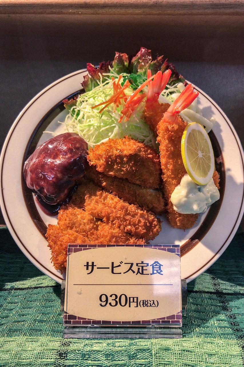 サービス定食