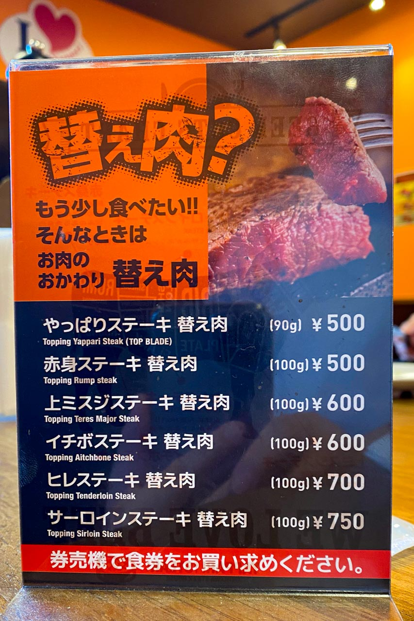 替え肉メニュー
